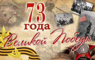 Торжественные мероприятия в годовщину Победы